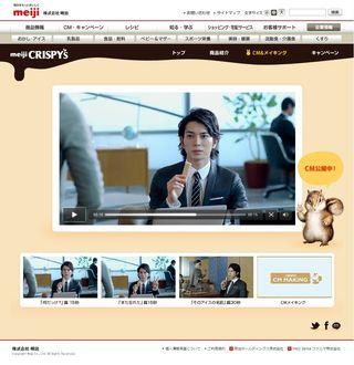 2012.11.01 publicite meiji crispy's 04
