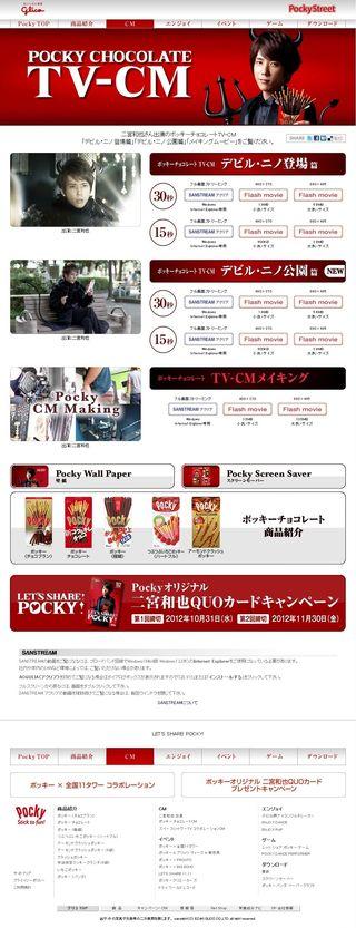 2012.11.01 PUB POCKY 05