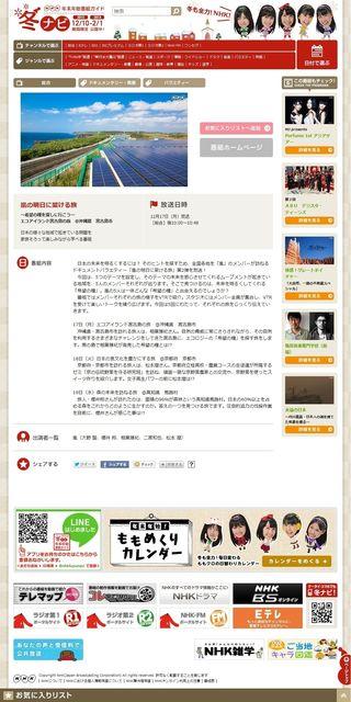 2012.12.17 ARASHI NO ASHITA NI KAKERU TABI ~ KIBO NO TANE O SAGASHI NI IKOU ~ 01