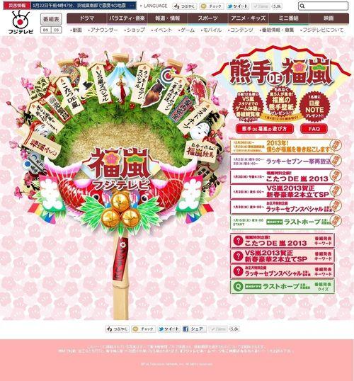 2013.01 FUKU ARASHI 2013 01