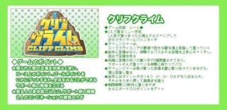 02 CLIFF CLIMB (クリフクライム - Kurifukuraimu)
