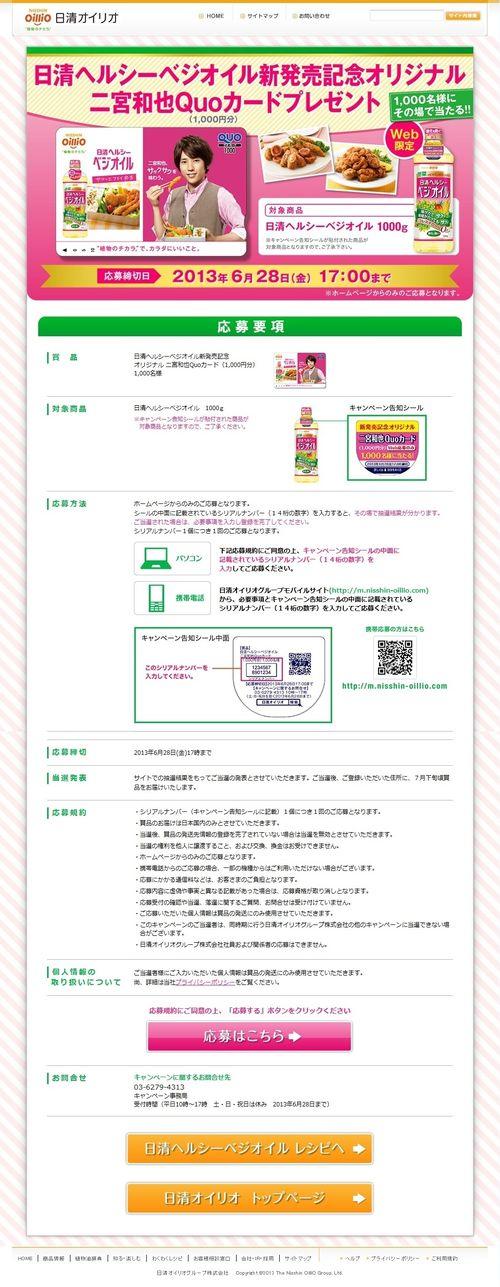 2013.03 PUB NISSHIN OILLIO 04