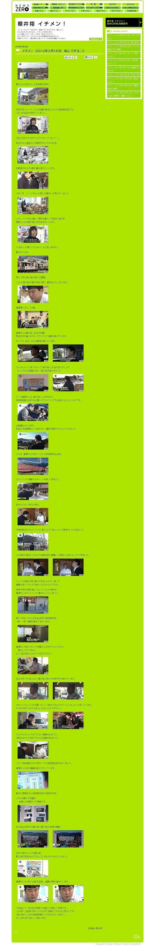 2013.03.18 NEWS ZERO 02