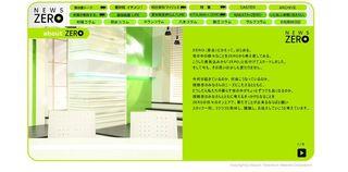 2013.03.12 NEWS ZERO 03