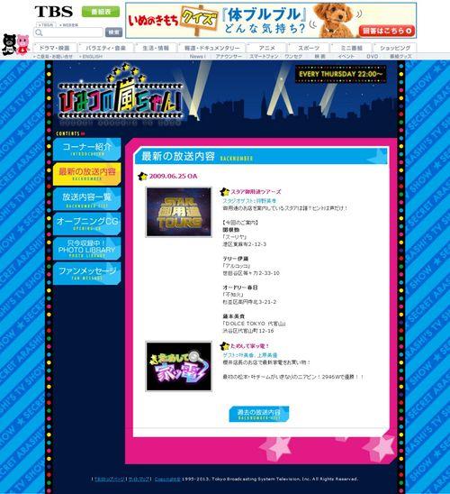 2009.06.25 HIMITSU NO ARASHI-CHAN