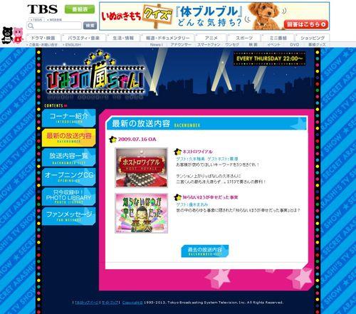 2009.07.16 HIMITSU NO ARASHI-CHAN