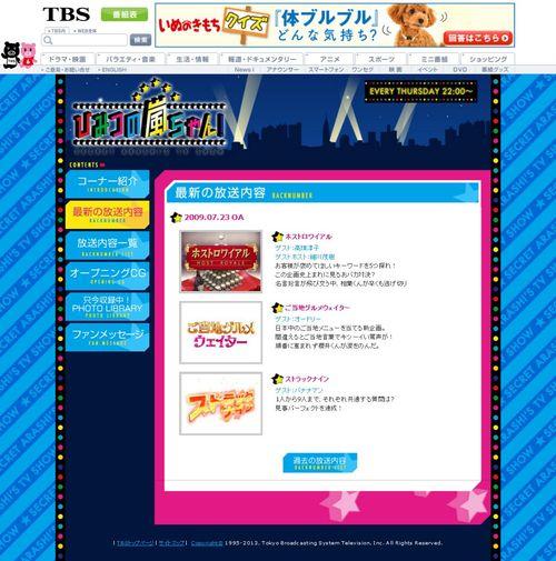 2009.07.23 HIMITSU NO ARASHI-CHAN