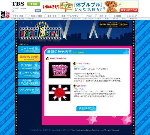 2009.08.06 HIMITSU NO ARASHI-CHAN