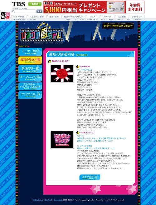 2009.10.22 HIMITSU NO ARASHI-CHAN