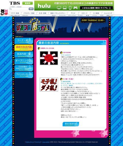 2009.11.12 HIMITSU NO ARASHI-CHAN