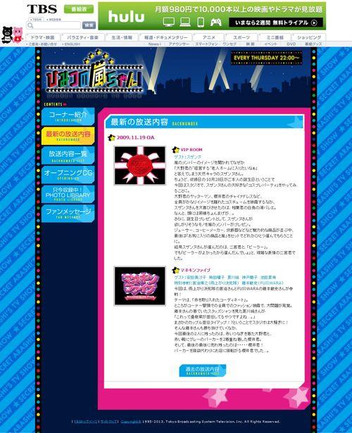 2009.11.19 HIMITSU NO ARASHI-CHAN