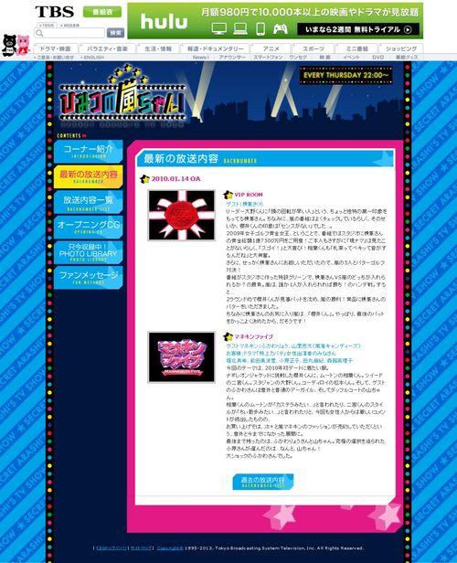 2010.01.14 HIMITSU NO ARASHI-CHAN