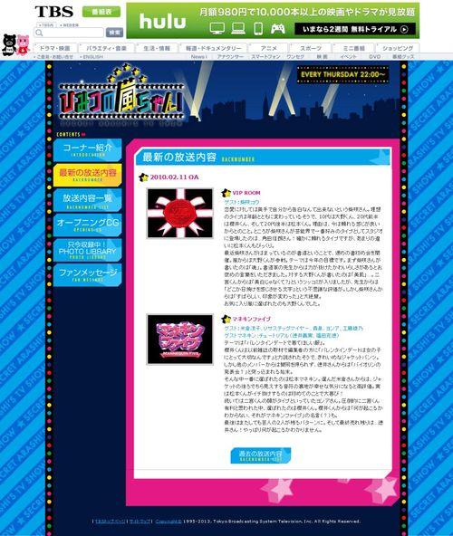 2010.02.11 HIMITSU NO ARASHI-CHAN
