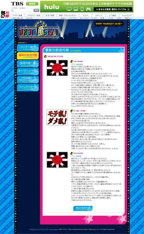 2010.04.15 HIMITSU NO ARASHI-CHAN