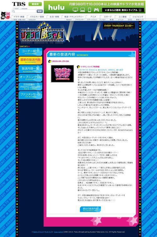 2010.04.29 HIMITSU NO ARASHI-CHAN