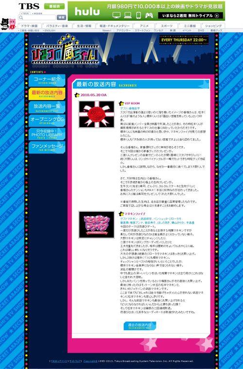 2010.05.20 HIMITSU NO ARASHI-CHAN