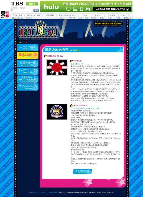 2010.05.27 HIMITSU NO ARASHI-CHAN