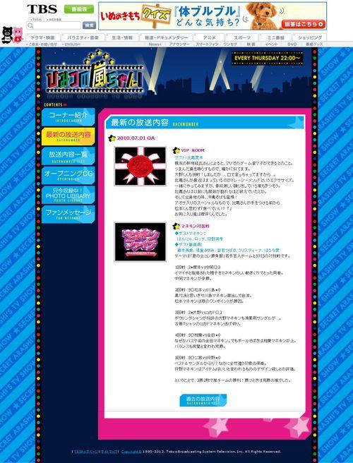 2010.07.01 HIMITSU NO ARASHI-CHAN