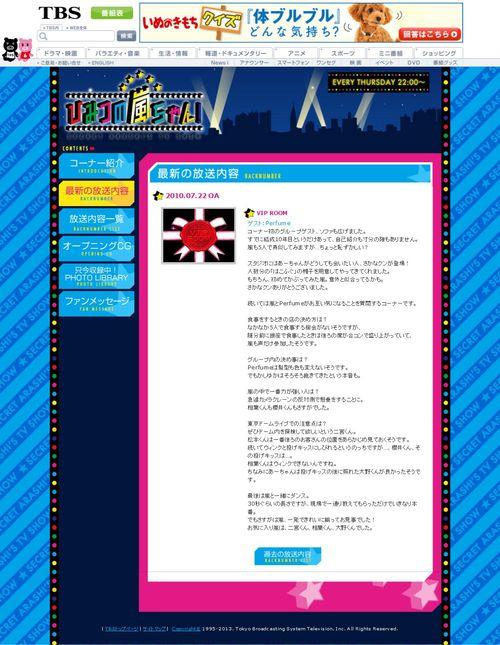 2010.07.22 HIMITSU NO ARASHI-CHAN