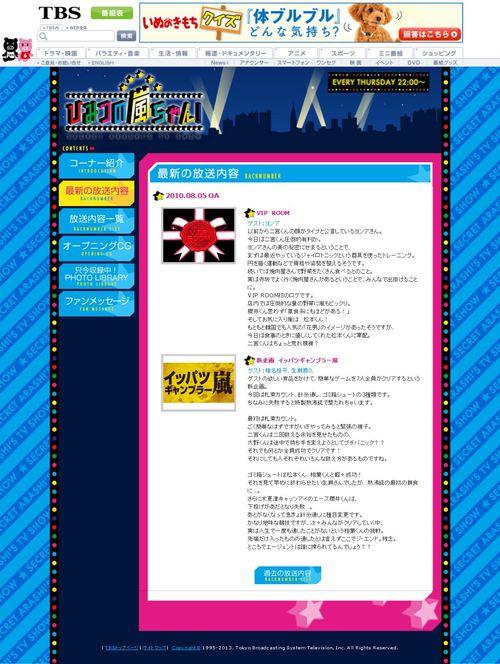 2010.08.05 HIMITSU NO ARASHI-CHAN