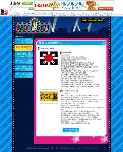 2010.09.16 HIMITSU NO ARASHI-CHAN