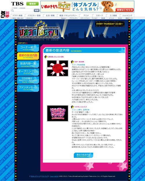 2010.11.11 HIMITSU NO ARASHI-CHAN