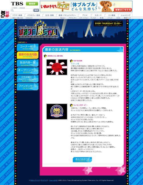 2010.11.18 HIMITSU NO ARASHI-CHAN