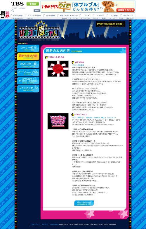 2010.12.23 HIMITSU NO ARASHI-CHAN