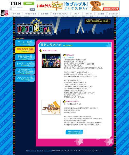 2011.04.21 HIMITSU NO ARASHI-CHAN