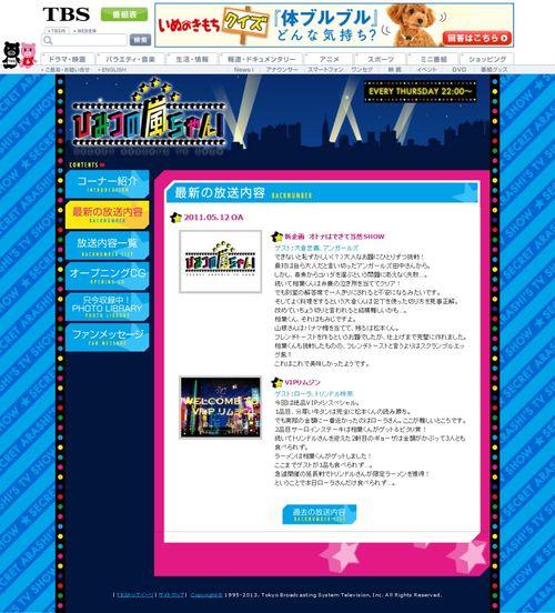 2011.05.12 HIMITSU NO ARASHI-CHAN