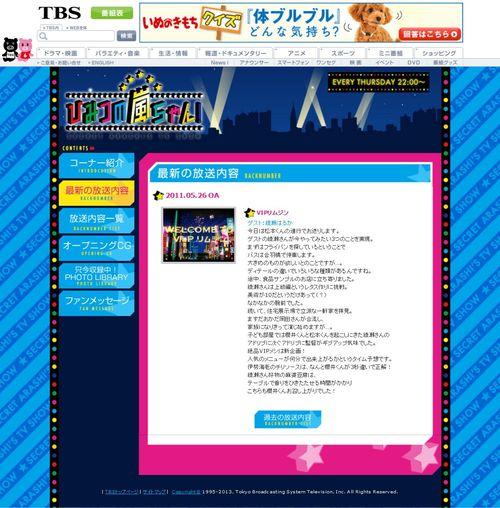 2011.05.26 HIMITSU NO ARASHI-CHAN