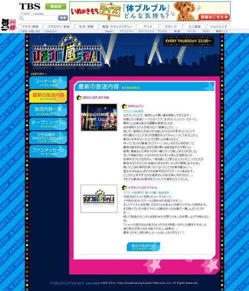 2011.07.07 HIMITSU NO ARASHI-CHAN