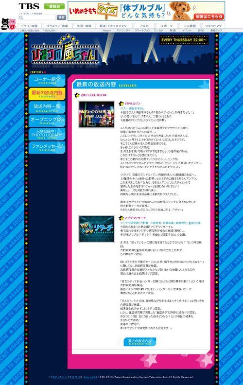 2011.08.18 HIMITSU NO ARASHI-CHAN
