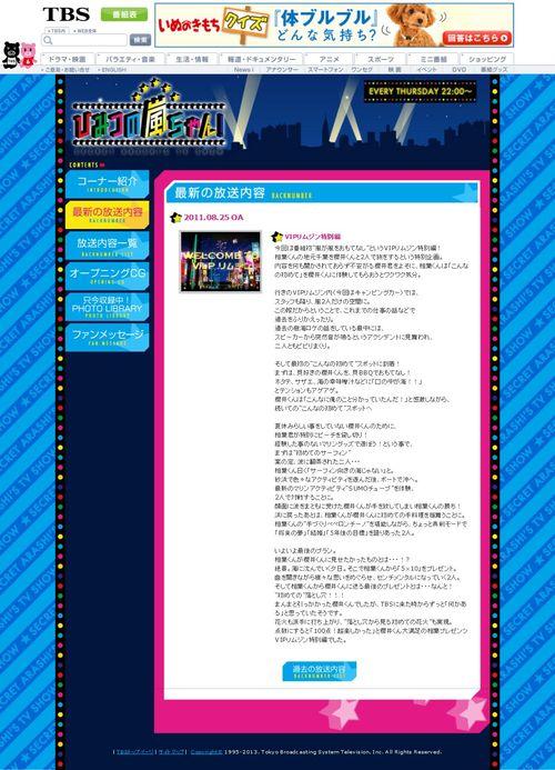 2011.08.25 HIMITSU NO ARASHI-CHAN