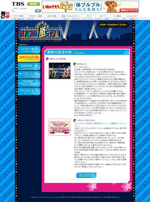 2011.11.10 HIMITSU NO ARASHI-CHAN