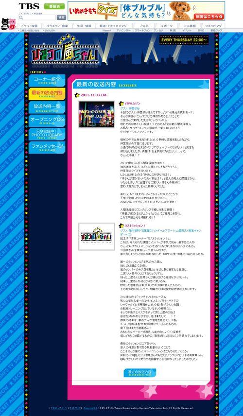 2011.11.17 HIMITSU NO ARASHI-CHAN