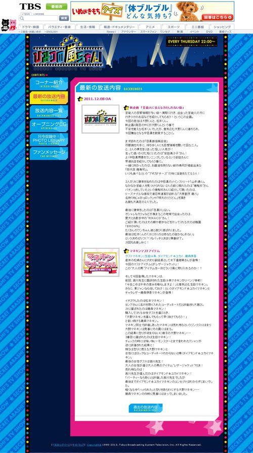 2011.12.08 HIMITSU NO ARASHI-CHAN