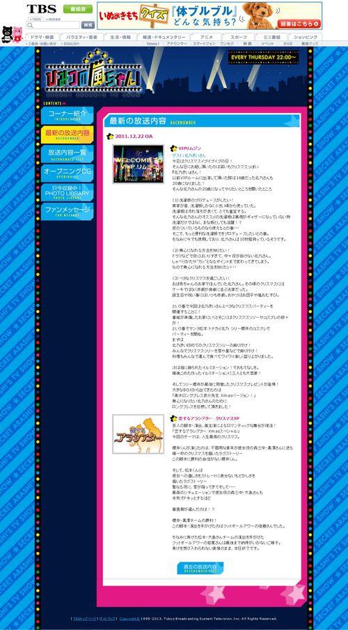 2011.12.22 HIMITSU NO ARASHI-CHAN