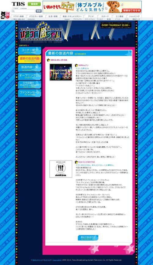 2012.01.19 HIMITSU NO ARASHI-CHAN
