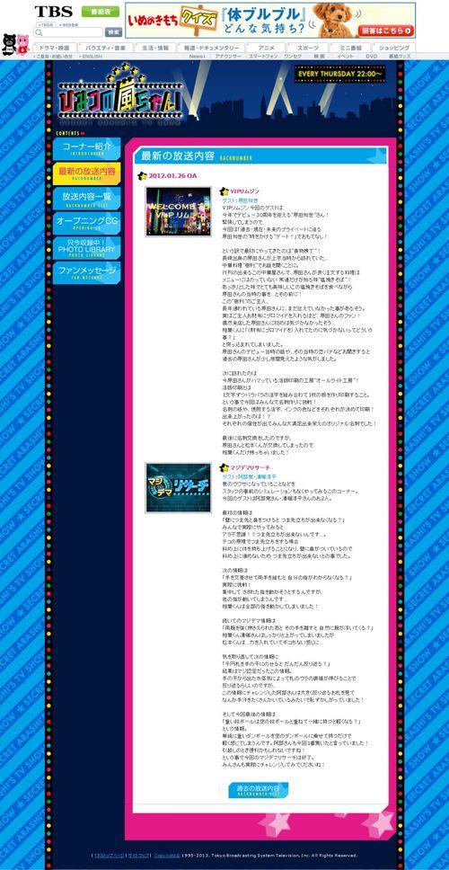 2012.01.26 HIMITSU NO ARASHI-CHAN