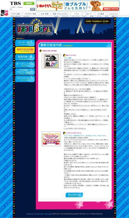 2012.05.10 HIMITSU NO ARASHI-CHAN