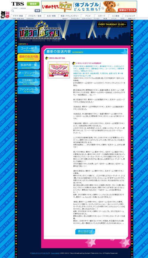 2012.06.07 HIMITSU NO ARASHI-CHAN
