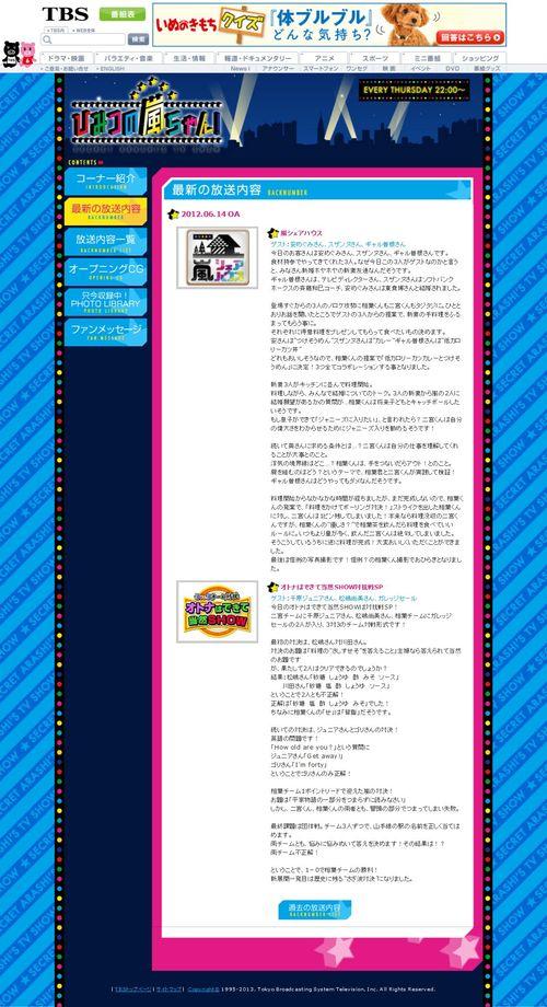 2012.06.14 HIMITSU NO ARASHI-CHAN