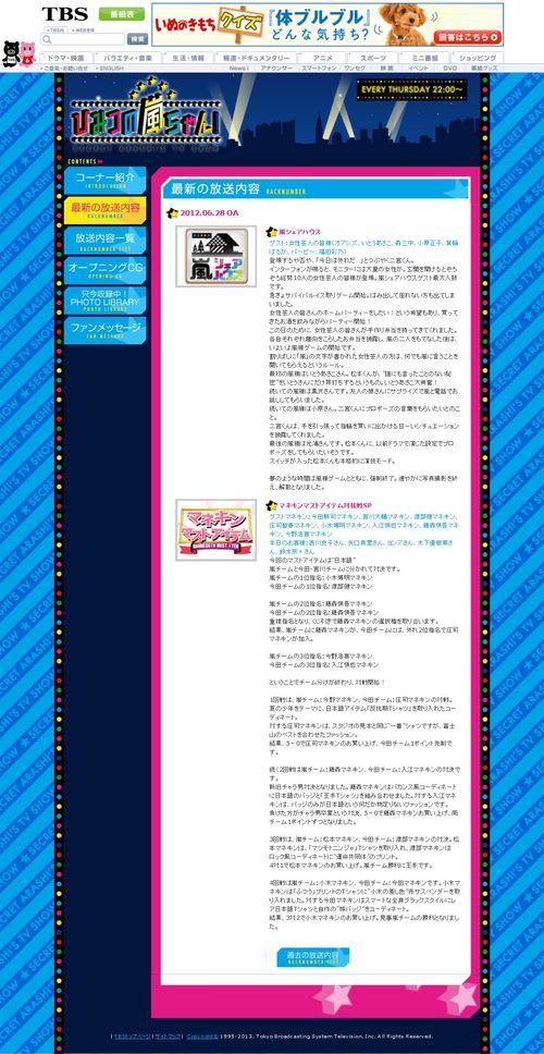 2012.06.28 HIMITSU NO ARASHI-CHAN