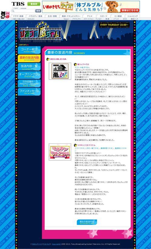 2012.08.23 HIMITSU NO ARASHI-CHAN