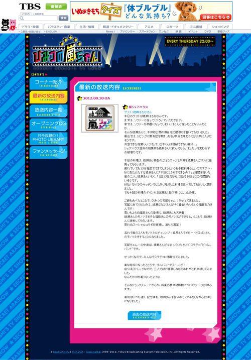 2012.08.30 HIMITSU NO ARASHI-CHAN
