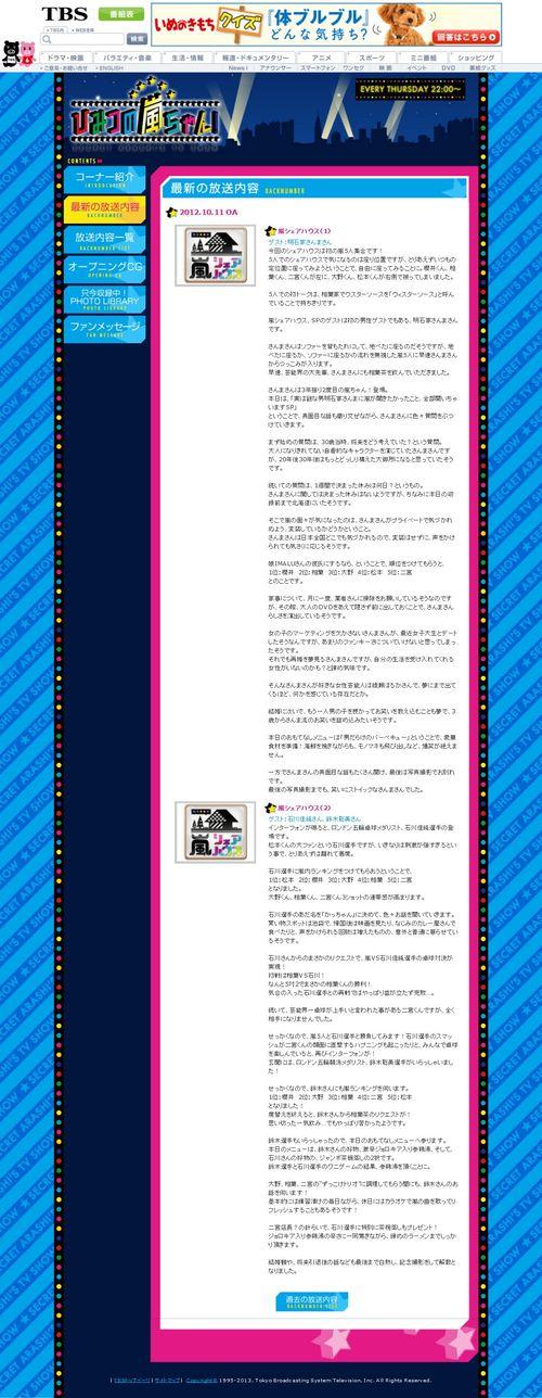 2012.10.11 HIMITSU NO ARASHI-CHAN