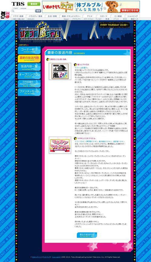 2012.11.01 HIMITSU NO ARASHI-CHAN