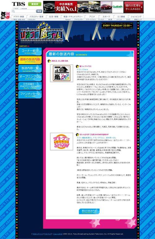 2012.11.08 HIMITSU NO ARASHI-CHAN