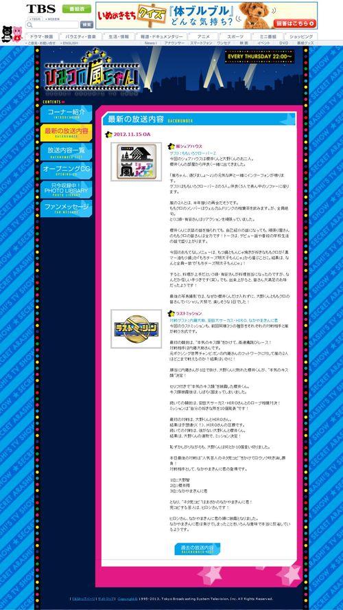 2012.11.15 HIMITSU NO ARASHI-CHAN